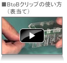 Using BtoB clip-front contact board